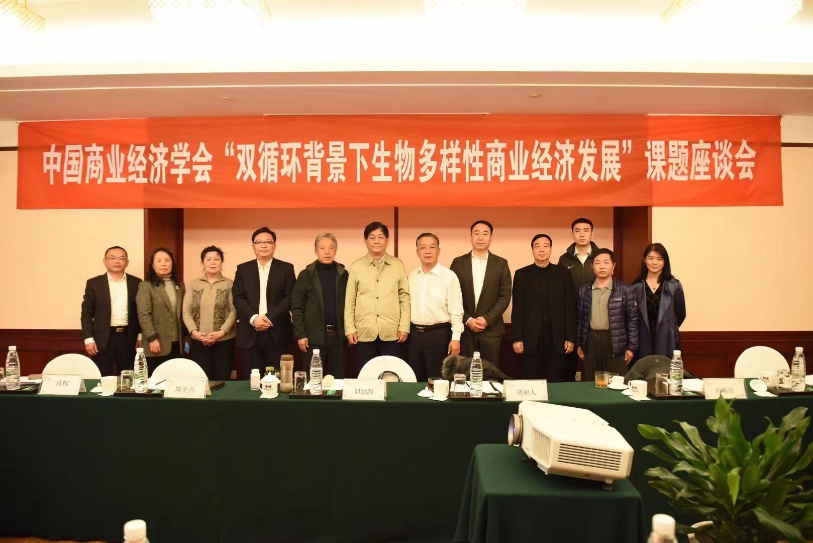 """中国商业经济学会""""双循环背景下生物多样性商业经济发展""""课题座谈会在昆明举行"""