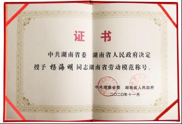 """榜样!尔康制药出了位""""湖南省劳动模范"""""""