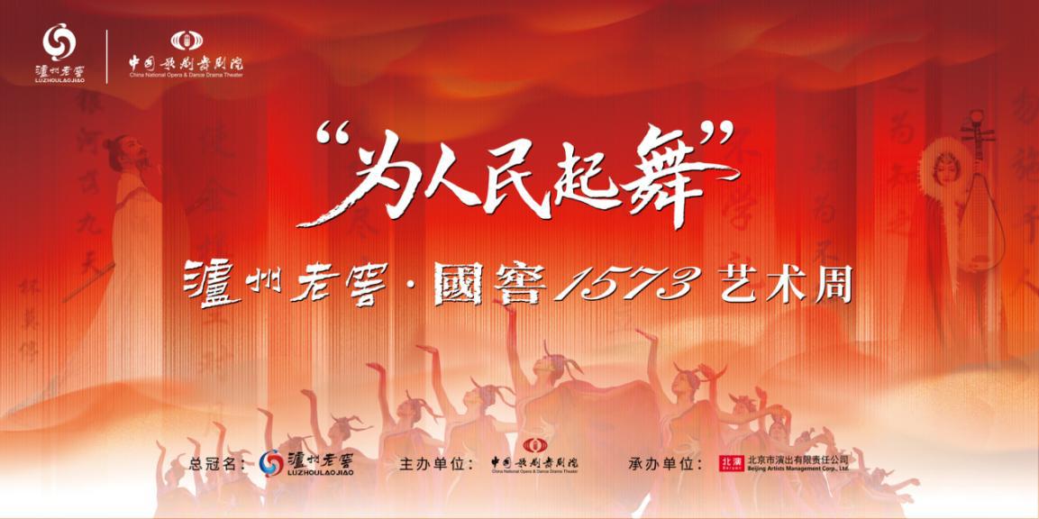 瀘州老窖·國窖1573藝術周在京啟幕 三大舞劇打造年度文化盛宴