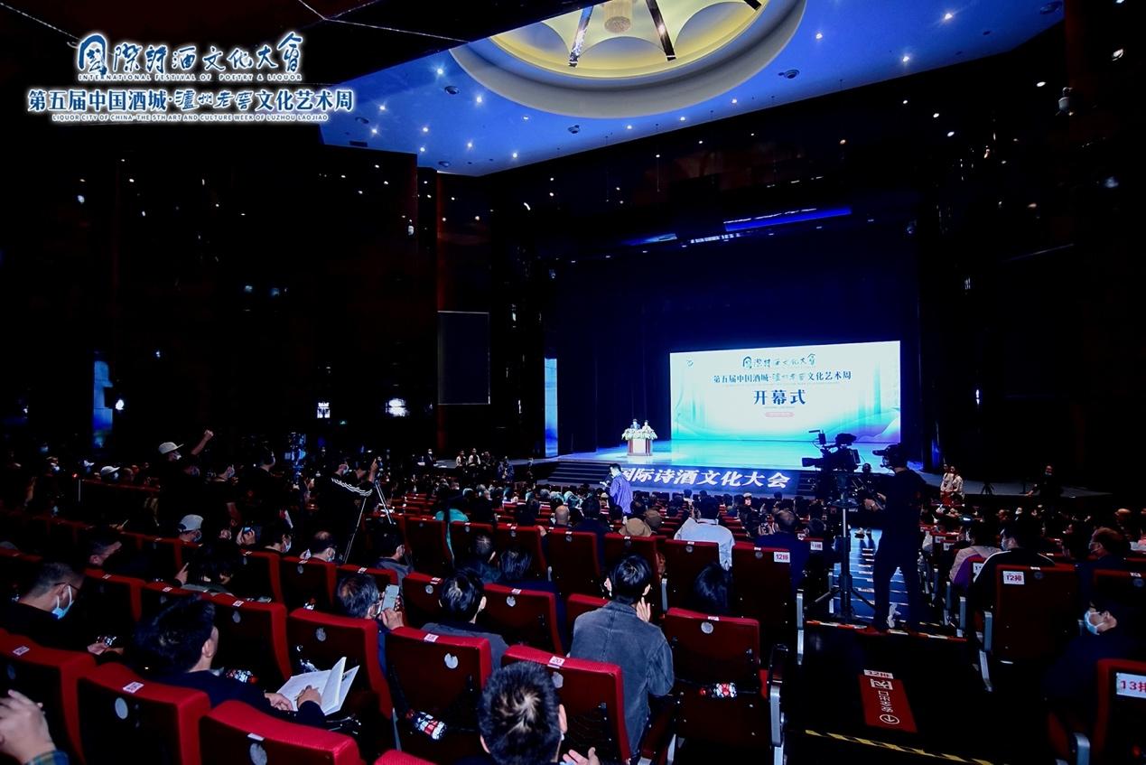 让诗酒温暖每个人 第五届中国酒城·泸州老窖文化艺术周盛大开幕