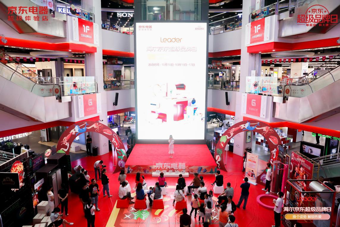 成交额增长2倍以上!海尔智家京东超级品牌日:打通线上线下见成效