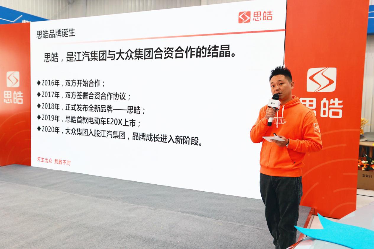 加速数字化转型 北京思皓新能源用户体验中心正式开放