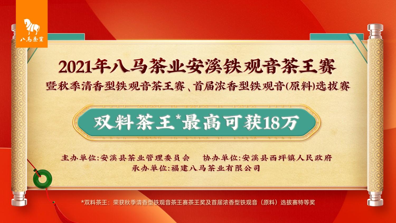 """2021年""""八马茶业安溪铁观音茶王赛""""送样即将开启"""